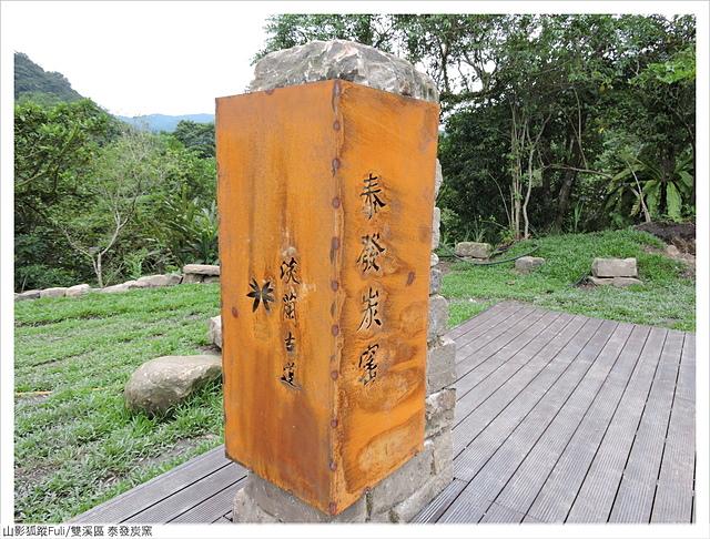 泰發炭窯 (1).JPG - 泰發炭窯
