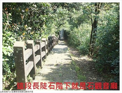 石觀音步道 (9).JPG - 石觀音步道