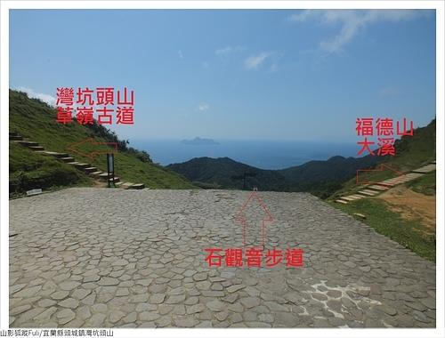 桃源谷稜線 (31).JPG - 灣坑頭山