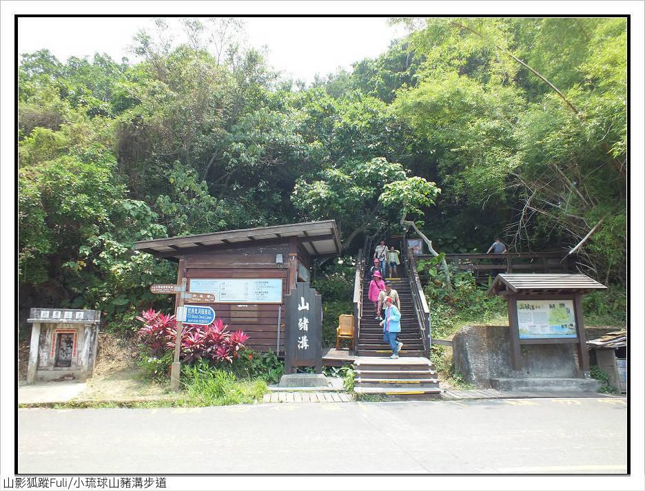小琉球山豬溝步道:小琉球山豬溝步道 (2).jpg