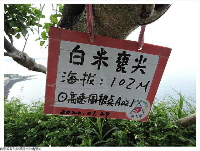白米甕尖 (20).JPG - 白米甕尖