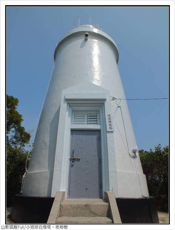 小琉球白燈塔、老榕樹:小琉球白燈塔、老榕樹 (1).jpg