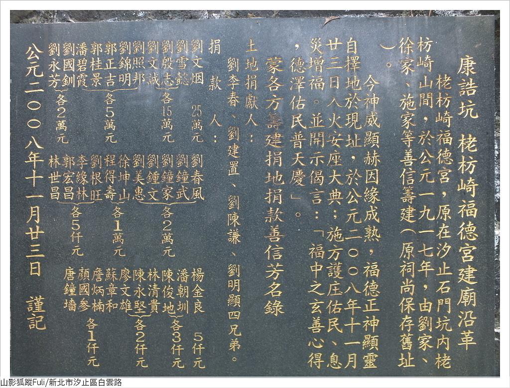 白雲寺 (19).JPG - 白雲寺