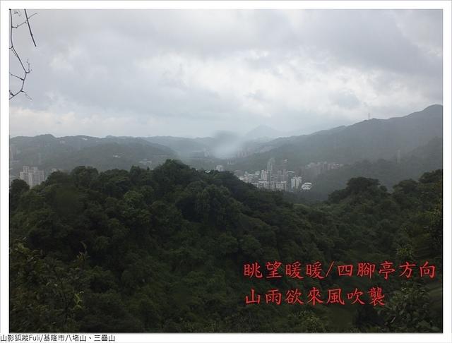 三疊山 (97).JPG - 八堵山、三疊山