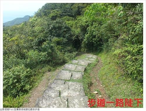 石觀音步道 (3).JPG - 石觀音步道