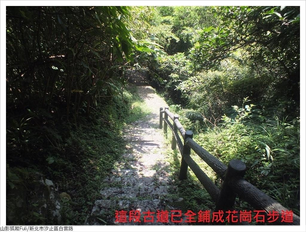白雲寺 (24).JPG - 白雲寺