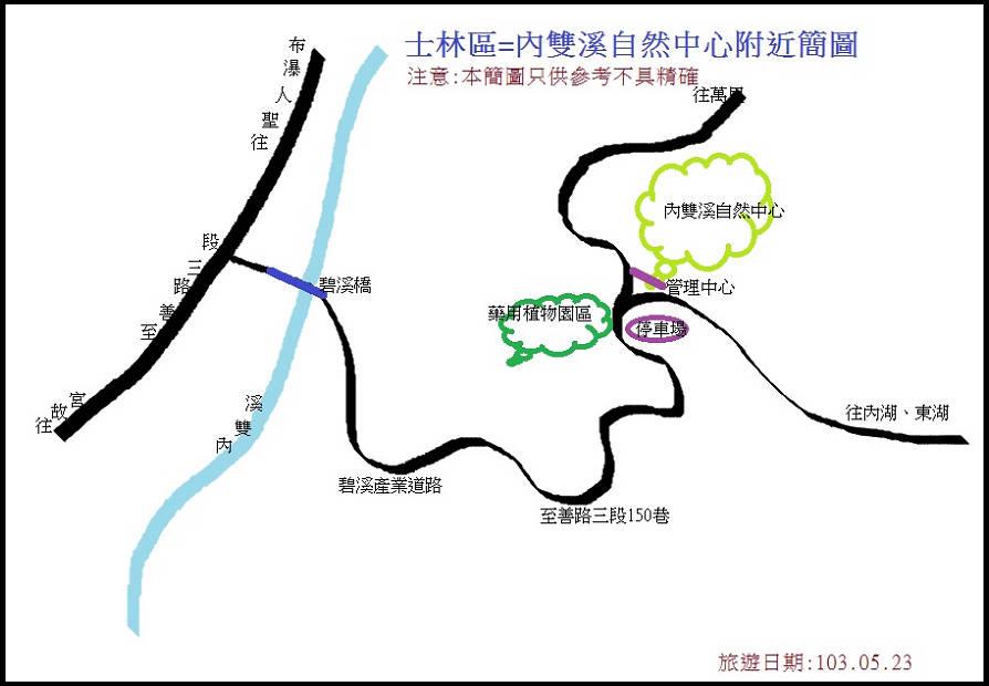 內雙溪自然中心:內雙溪自然中心 (32).jpg
