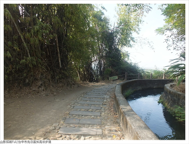 知高圳步道 (9).JPG - 知高圳步道