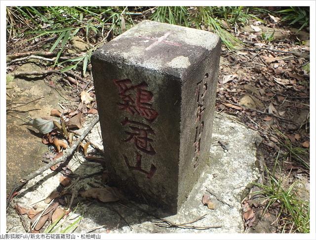 雞冠山、松柏崎山 (40).JPG - 雞冠山、松柏崎山