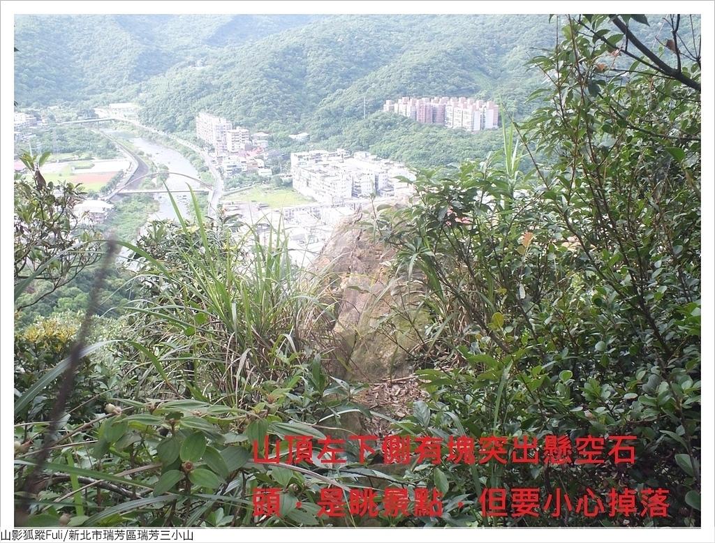 瑞芳三小山 (19).JPG - 瑞芳三小山