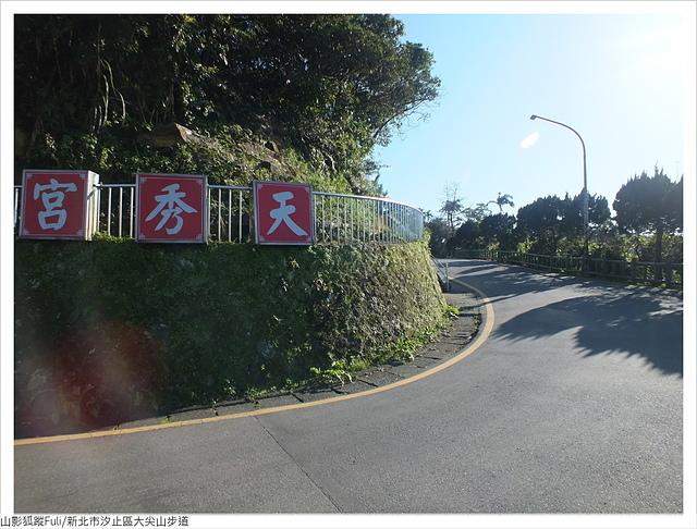 大尖山 (11).JPG - 大尖山步道