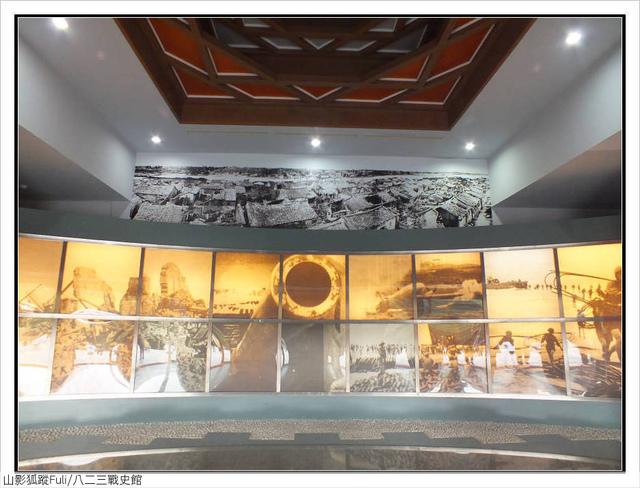 八二三戰史館 (2).jpg - 八二三戰史館
