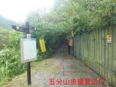雨霧五分山:五分山稜線步道 (2).JPG