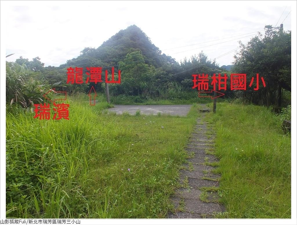 瑞芳三小山 (42).JPG - 瑞芳三小山