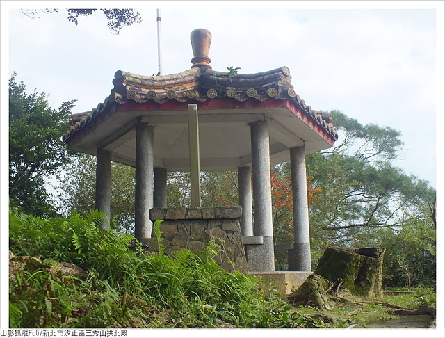 拱北殿三秀山 (30).JPG - 三秀山拱北殿
