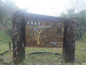 雨霧五分山:五分山稜線步道 (36).JPG