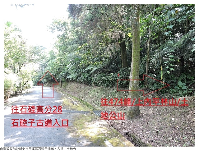 石硿子古道 (9).JPG - 石硿子土地公廟