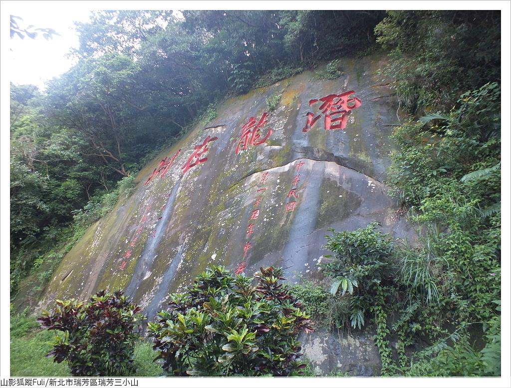 瑞芳三小山 (1).JPG - 瑞芳三小山