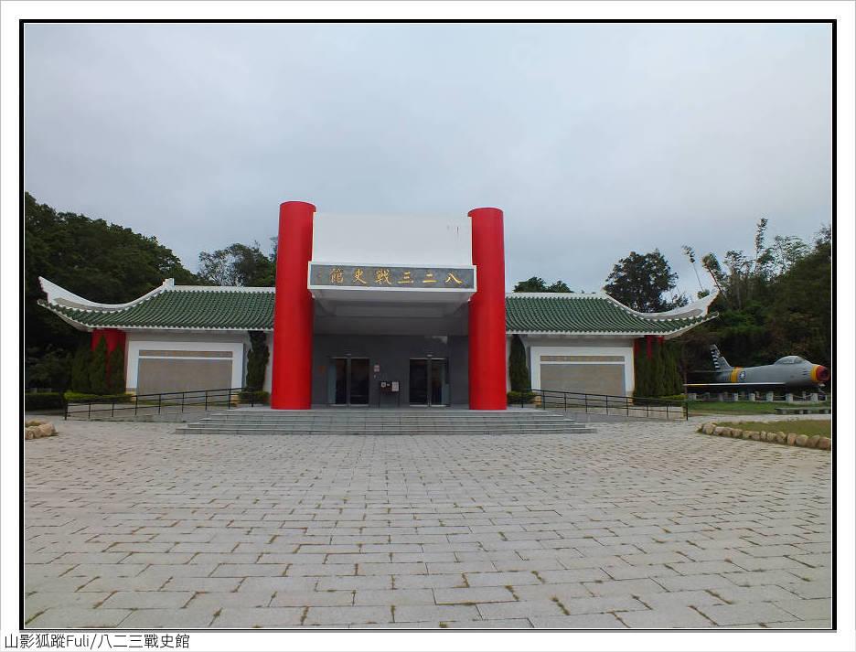 八二三戰史館 (1).jpg - 八二三戰史館