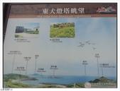 東莒東犬燈塔:東莒島燈塔 (8).jpg