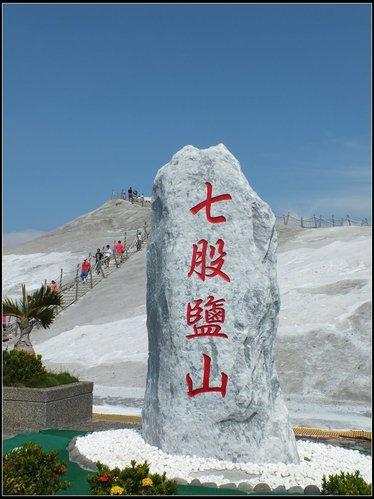 七股鹽山:七股鹽山 (1).jpg