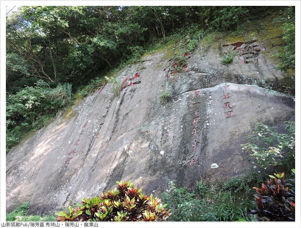 瑞芳三小山 (1).JPG - 瑞芳三小山(秀琦山、瑞芳山、龍潭山)