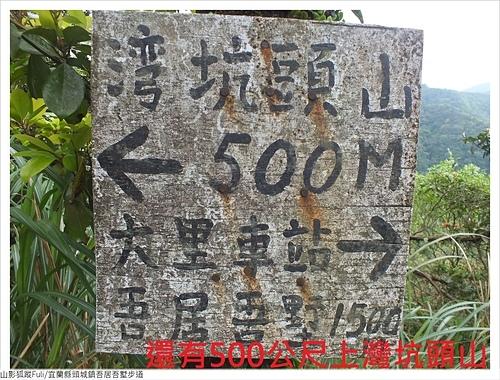 吾居吾墅步道 (68).JPG - 吾居吾墅步道