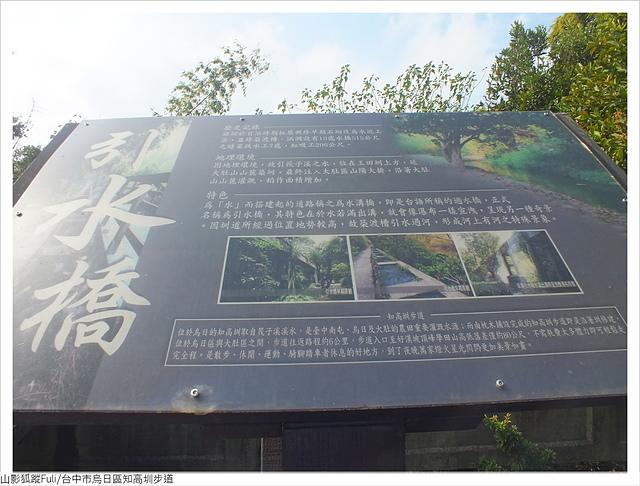 知高圳步道 (18).JPG - 知高圳步道
