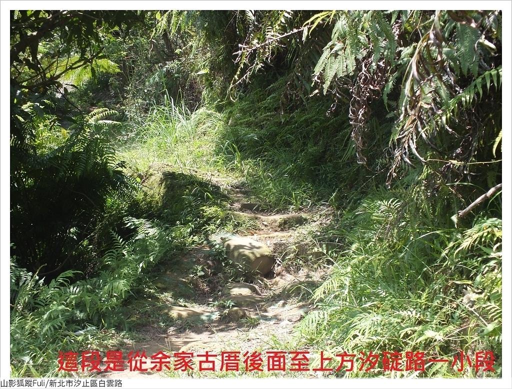 白雲寺 (10).JPG - 白雲寺