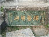 獅頭山公園、燭台雙嶼:燭台雙嶼 (11).jpg