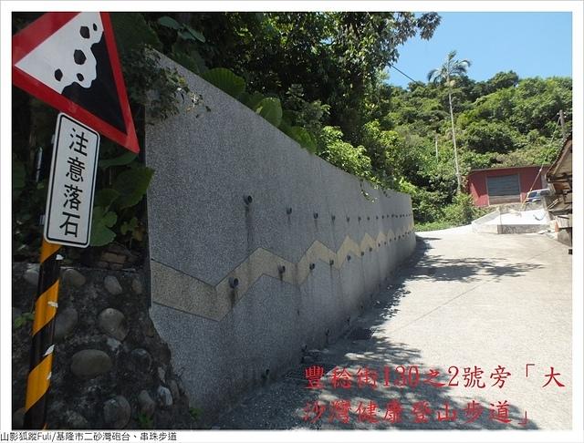 二砂灣砲台 (2).JPG - 二砂灣砲台