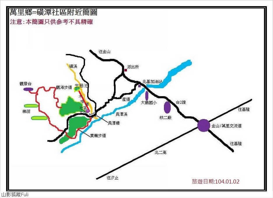 磺溪生態步道:磺溪生態步道 (17).jpg