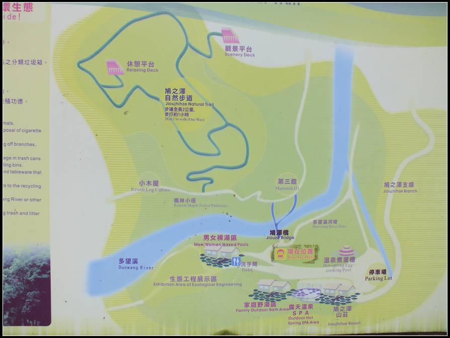 鳩之澤溫泉:鳩之澤溫泉 (14).jpg