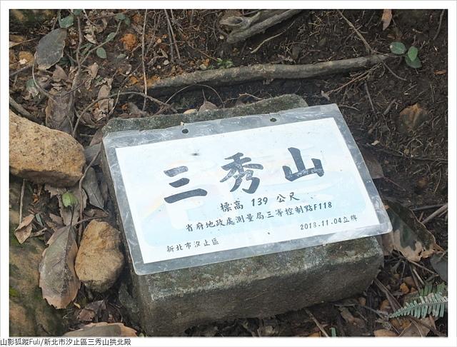 拱北殿三秀山 (27).JPG - 三秀山拱北殿