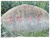 串珠步道、二沙灣砲台:串珠步道、二沙灣砲台 (7).JPG