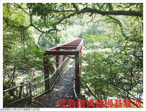野人谷步道 (4).JPG - 野人谷步道