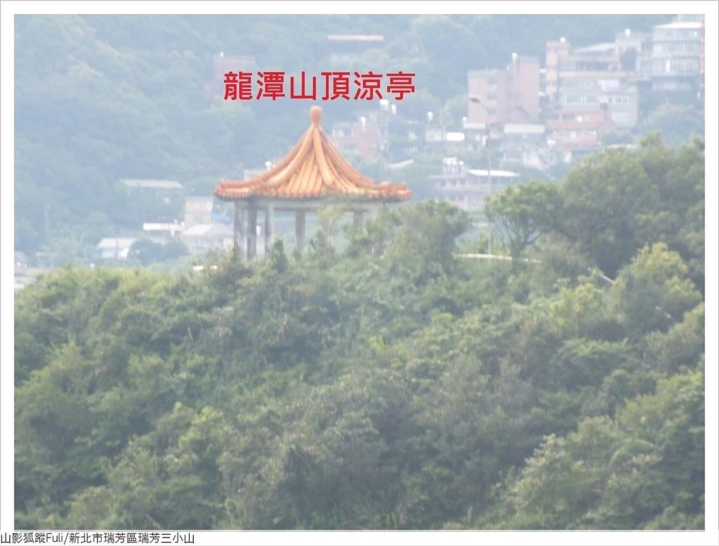 瑞芳三小山 (35).JPG - 瑞芳三小山