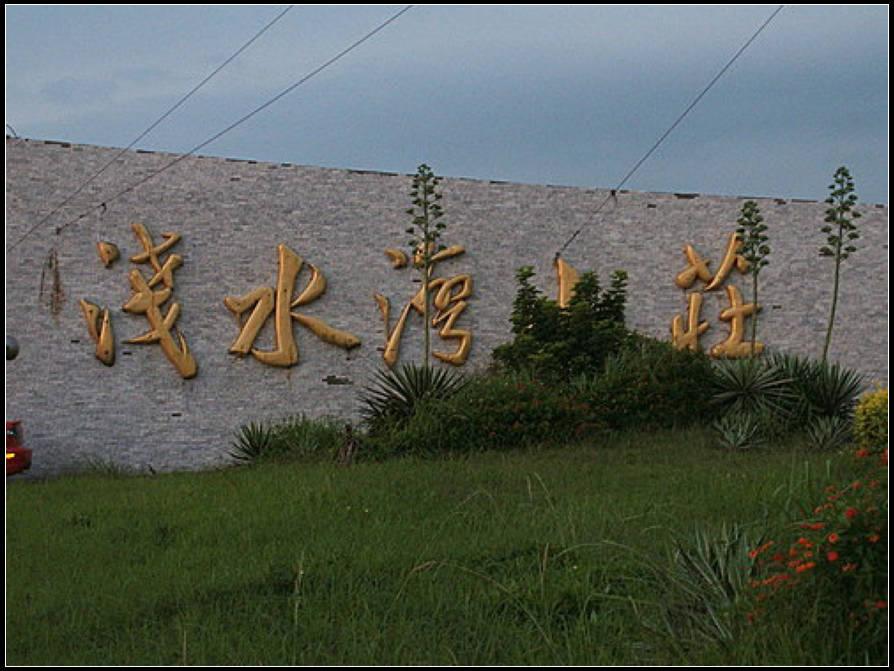淺水灣 :淺水灣  (2).jpg