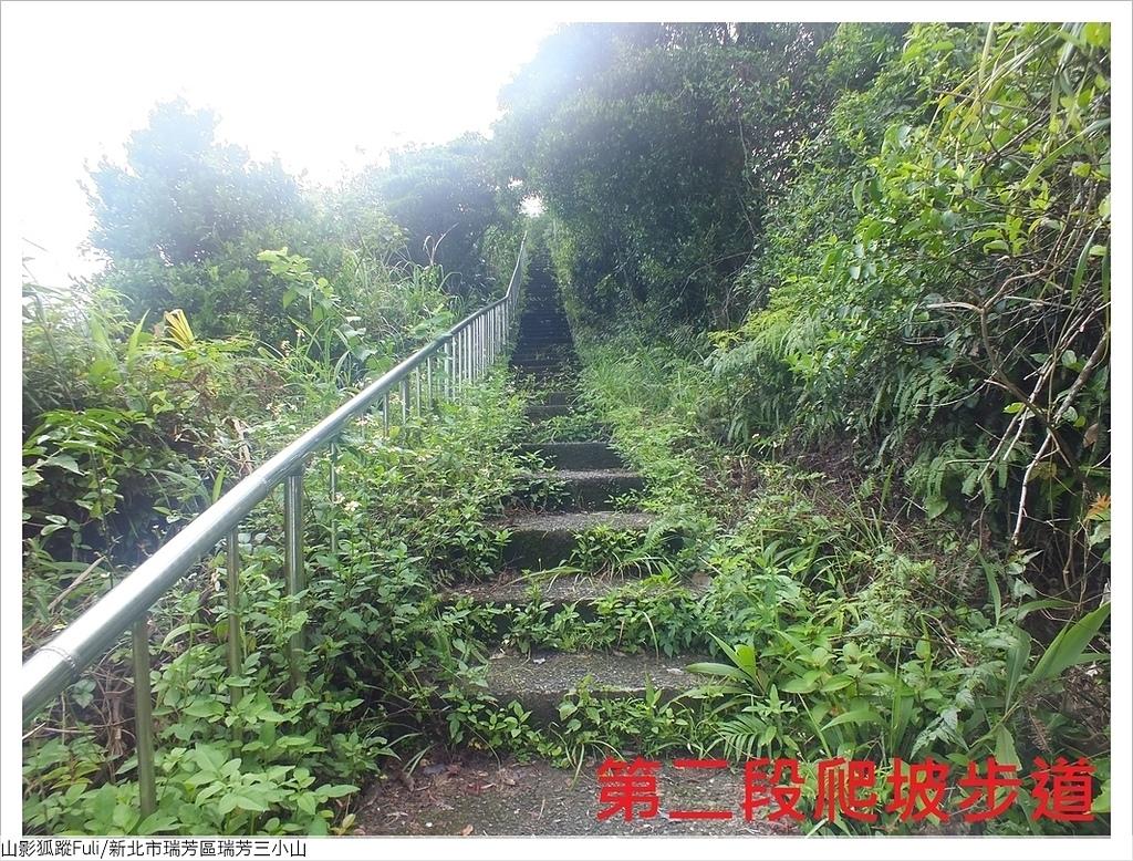 瑞芳三小山 (45).JPG - 瑞芳三小山