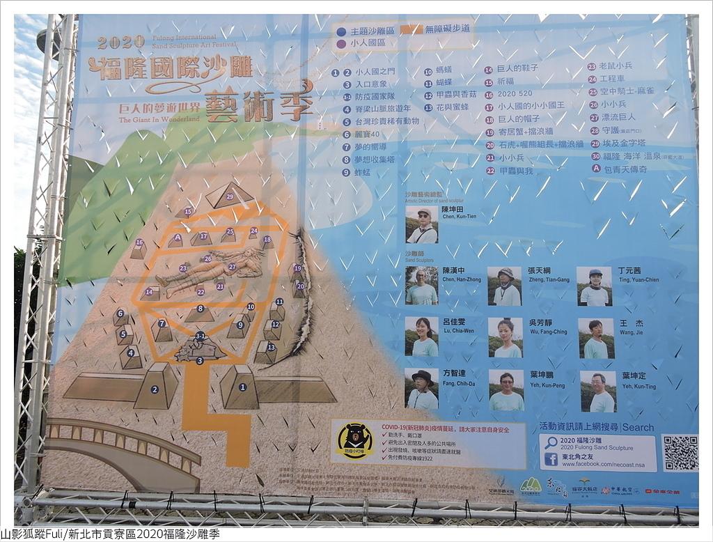 福隆沙雕 (2).JPG - 2020福隆沙雕季