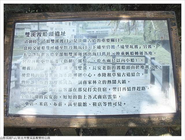雙柑公路 (78).JPG - 雙柑公路單車遊