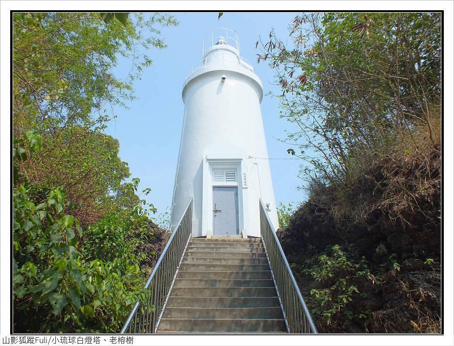 小琉球白燈塔、老榕樹:小琉球白燈塔、老榕樹 (2).jpg
