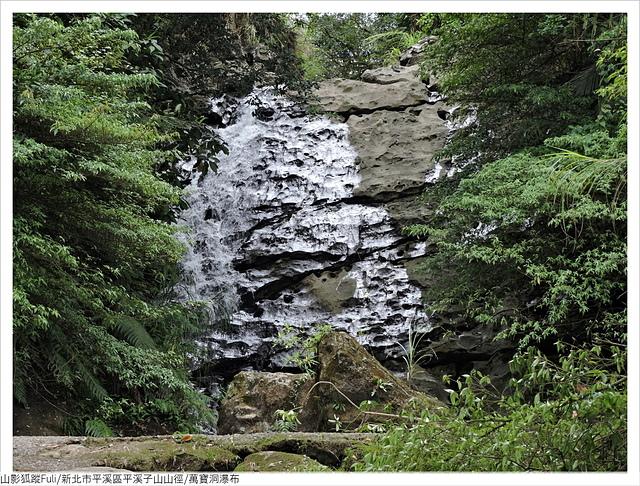 萬寶洞瀑布 (92).JPG - 萬寶洞瀑布