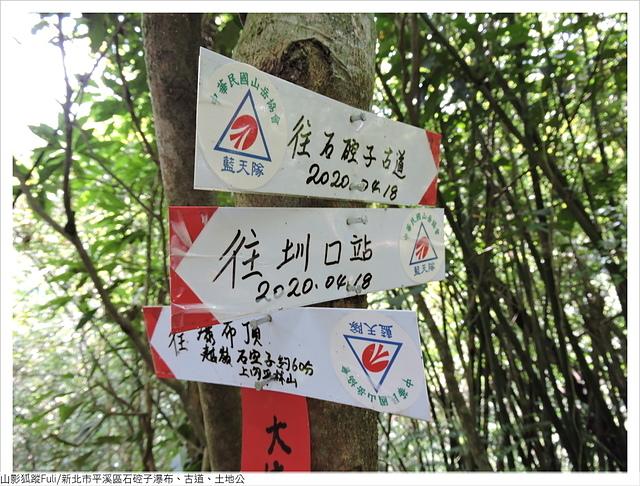 石硿子古道 (53).JPG - 石硿子土地公廟