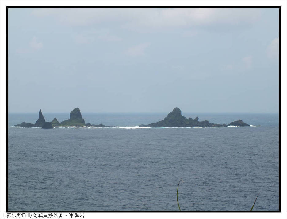 蘭嶼貝殼沙灘、軍艦岩:貝殼沙灘、軍艦岩 (11).jpg