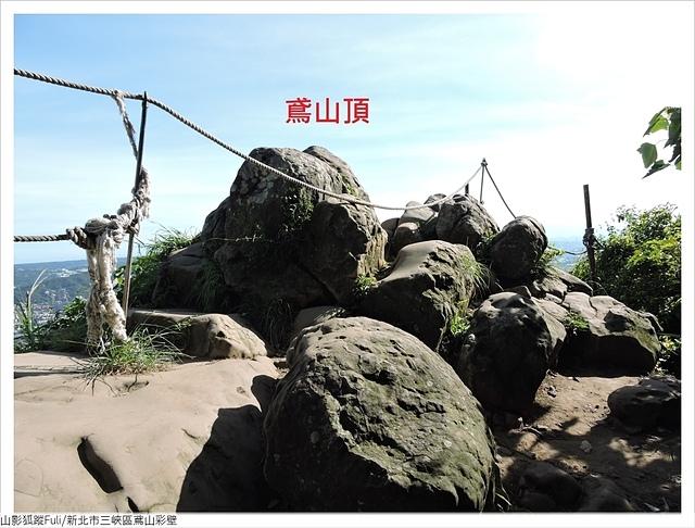 鳶山彩壁 (20).JPG - 鳶山彩壁