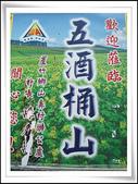 五酒桶山:五酒桶山 (1).jpg