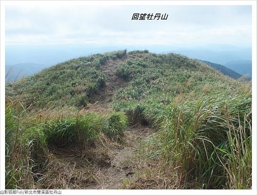 牡丹山 (92).JPG - 牡丹山