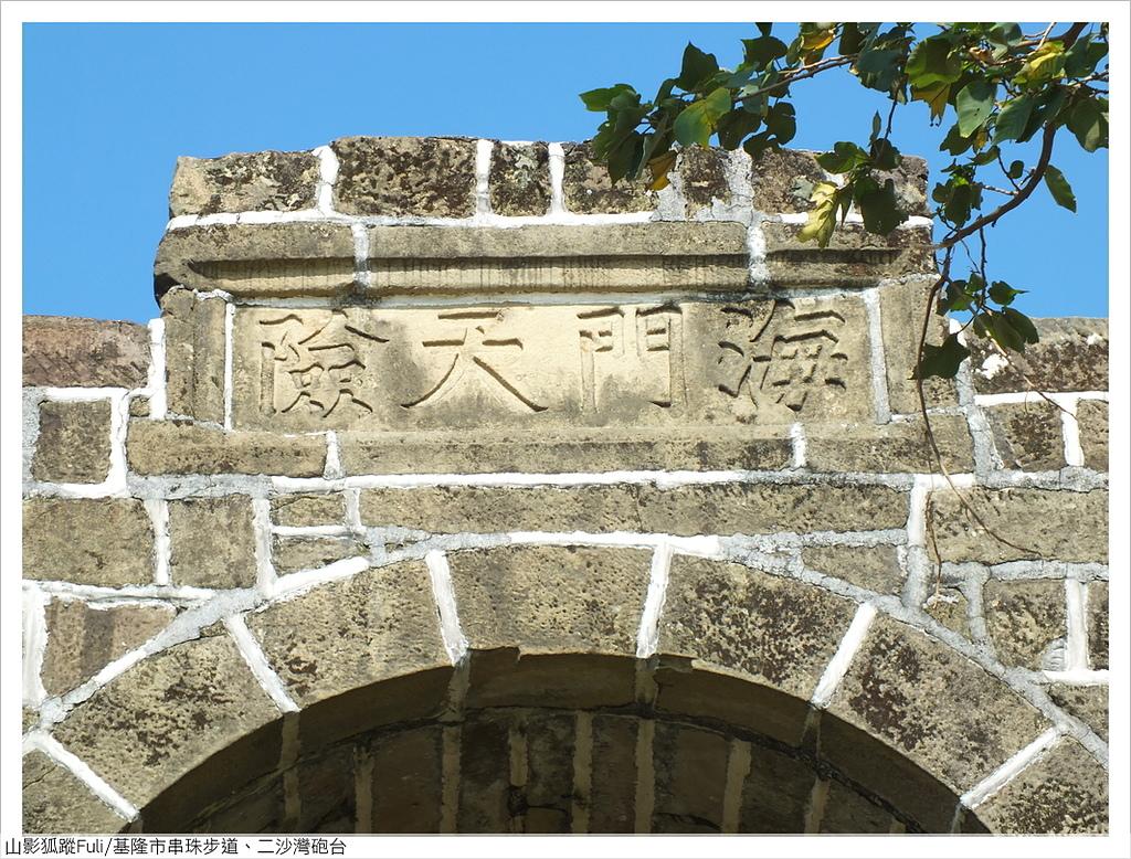 串珠步道、二沙灣砲台:串珠步道、二沙灣砲台 (1).JPG
