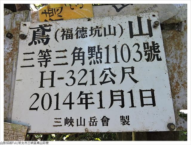 鳶山彩壁 (52).JPG - 鳶山彩壁